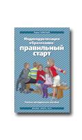 Свирская Л.В. Индивидуализация образования правильный старт