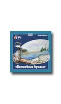 Видеофильм на DVD Мусиенко С.И. Волшебная бумага