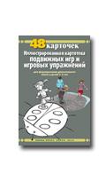 Иллюстрированная картотека подвижных игр и игровых упражнений для формирования двигательного опыта у детей 3-5 лет составитель Г.В. Глушкова