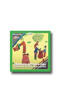Фотосессия на DVD Рыжова Н.А. Проекты детского сада: образование для устойчивого развития