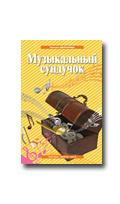 Щербакова Н.А. Музыкальный сундучок