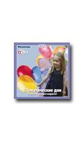 Фотосессия на DVD Свирская Л.В. Тематические дни в группах раннего возраста