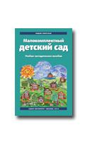 Свирская Л.В. Малокомплектный детский сад