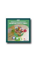 Фотосессия на DVD Мусиенко С.И. Предметно-пространственная среда детского сада