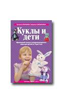 Сорокина Н.Ф., Миланович Л.Г. Куклы и дети: кукольный театр и театрализованные игры для детей от 3 до 5 лет