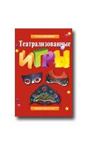 Мерзлякова С.И. Театрализованные игры: методическое издание для работников дошкольных образовательных учреждений