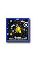 Фотосессия на DVD Рыжова Н.А. Космос: Солнце, планеты, Земля.