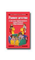 Павлова Л.Н., Сотникова В.М. Раннее детство в системе вариативного дошкольного образования