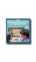 Видеофильм на DVD Рыжова Н.А. Проекты для детей и взрослых наша окружающая среда