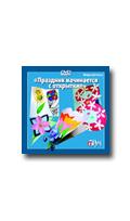 Видеофильм на DVD Мусиенко С.И. Праздник начинается с открытки.