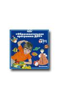Фотосессия на DVD Свирская Л.В. Образовательная программа ДОУ