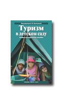Кузнецова С.В. Туризм в детском саду