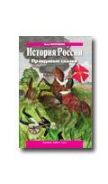 Соротокина Н.М. История России. Правдивые сказки
