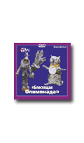 Видеофильм на DVD Мусиенко С.И. Блестящая Олимпиада