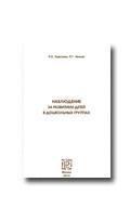 Короткова Н.А., Нежнов П.Г. Наблюдение за развитием детей в дошкольных группах