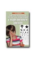 Подколзина Е.Н. Тифлопедагогическая диагностика дошкольника с нарушением зрения