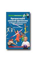 Борисова М.М. Организация занятий фитнесом в системе дошкольного образования