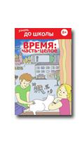 Рылеева Е.В. Время - часть-целое - интерактивная тетрадь