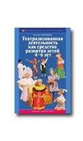 Доронова Т.Н. Театрализованная деятельность как средство развития детей 4-6 лет