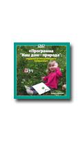 Видеофильм на DVD Рыжова Н.А. Программа Наш дом - природа - поддержка детской деятельности и инициативы
