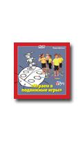 Видеофильм на DVD Мусиенко С.И. Играем в подвижные игры