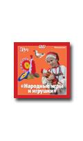 Фотосессия на DVD Мусиенко С.И. Народные игры и игрушки