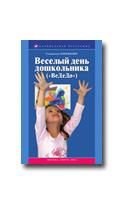 Коренблит С.С. Веселый день дошкольника ВеДеДо парциальная образовательная программа дошкольного образования