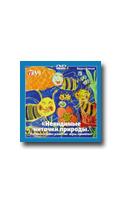 Видеофильм на DVD Рыжова Н.А. Невидимые ниточки природы Познавательное развитие: игры, проекты
