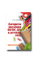 Слепцова И.Ф. Алгоритм введения ФГОС ДО в детском саду