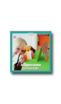 Видеофильм на DVD: Мусиенко С.И. Оригами в детском саду