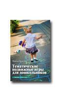 Борисова М.М. Тематические подвижные игры для дошкольников