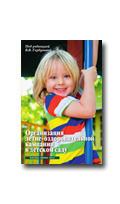 Организация летне-оздоровительной кампании в детском саду под ред. В.В. Горбуновой