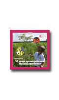 Видеофильм на DVD Рыжова Н.А. С точки зрения ребенка. Мозаика проектов