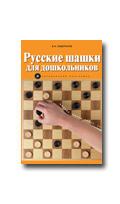 Сидорычев В.Н. Русские шашки для дошкольников: парциальная программа