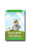 Соболева О.Л. Радуга речи. Речевое развитие в дошкольном детстве