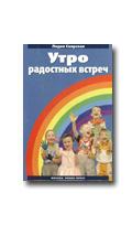 Свирская Л.В. Утро радостных встреч