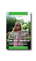 Рыжова Н.А. Наш дом - природа. Программа по экологическому образованию дошкольников