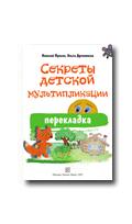 Пунько Н.П. Дунаевская О.П. Секреты детской мультипликации перекладка