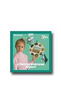 Фотосессия на DVD Рыжова Н.А. Рыжова Экологические игры