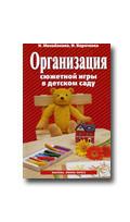 Михайленко Н.Я., Короткова Н.А. Организация сюжетной игры в детском саду