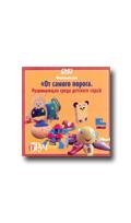 Фотосессия на DVD Свирская Л.В. От самого порога Развивающая среда детского сада