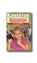 Костина Э.П. Камертон программа музыкального образования детей раннего и дошкольного возраста