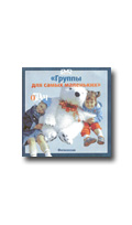 Фотосессия на DVD Мусиенко С.И. Группы для самых маленьких