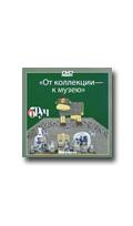 Фотосессия на DVD Рыжова Н.А. От коллекции к музею