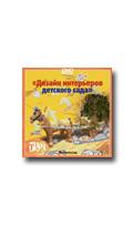 Фотосессия на DVD Свирская Л.В. Дизайн интерьера детского сада