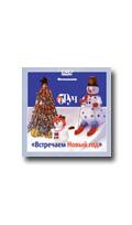 Фотосессия на DVD Мусиенко С.И. Встречаем Новый год