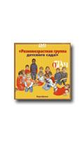 Видеофильм на DVD Свирская Л.В. Разновозрастная группа детского сада