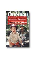 Никитина С. В. Оценка результативности и качества дошкольного образования