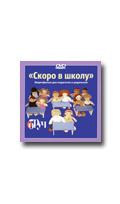 Видеофильм на DVD Мусиенко С.И. Скоро в школу