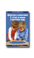 Доронова Т.Н. Девочки и мальчики 3-4 лет в семье и детском саду